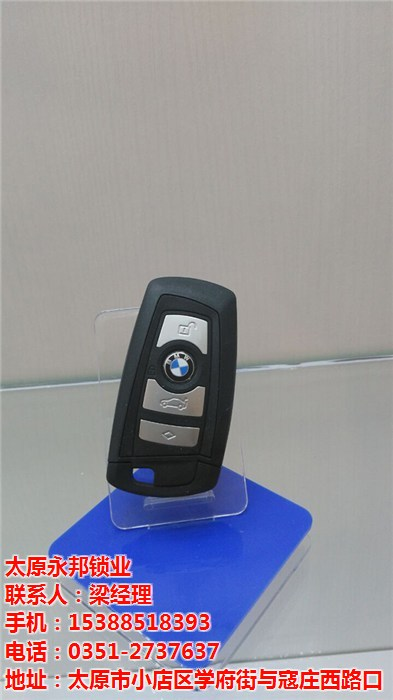 永邦锁业 图 奥迪a6汽车开锁视频 汽车开锁高清图片