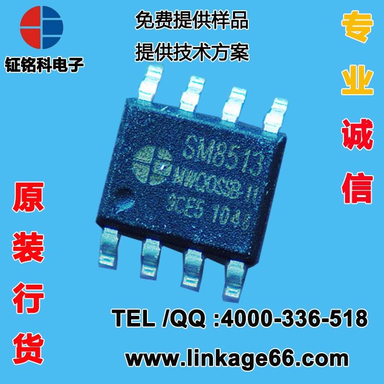 SM8513隔离LED驱动电源芯片 恒压恒流控制电源ic